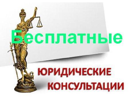 Юридические консультации в Бердске