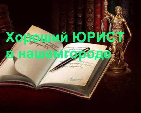 Юрист Бердск