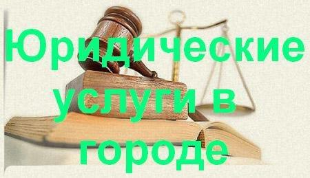 Юридические услуги в Бердске