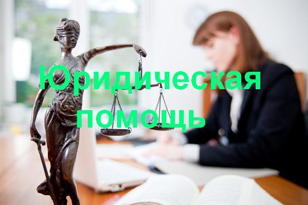 Юридическая помощь в Бердске